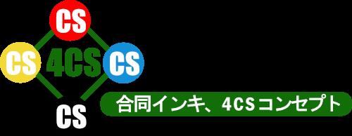 4CSコンセプト