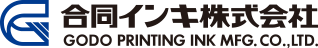 合同インキ株式会社 GODO PRINTING INK MFG.CO.,LTD.