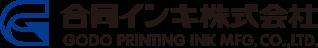 合同インキ株式会社 GODO PRINTING INK MFG.CO.,LTD.